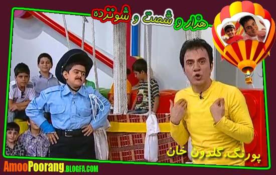 دانلود گفتگوی جالب عمو پورنگ و گلدون خان